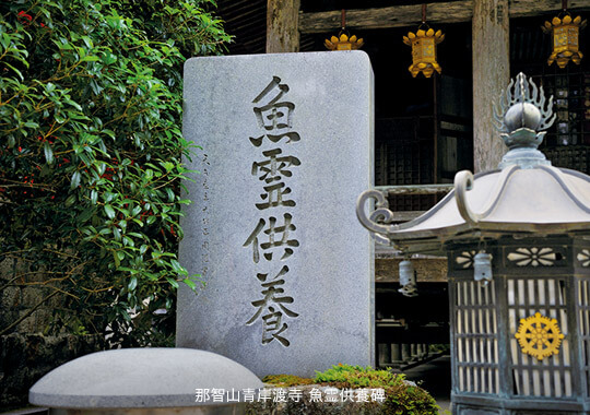 Fish Memorial(Located on the grounds of Nachisan Seiganto-ji Temple. )